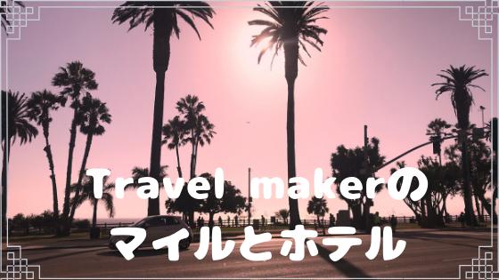 Travel makerのマイルとホテル