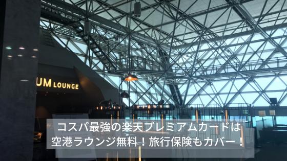 空港ラウンジ無料