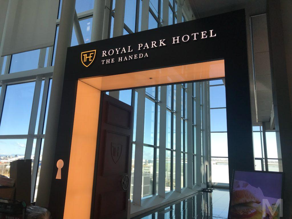 ザ・ロイヤルパークホテル東京羽田 入口