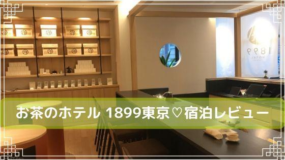 1899東京 レセプション
