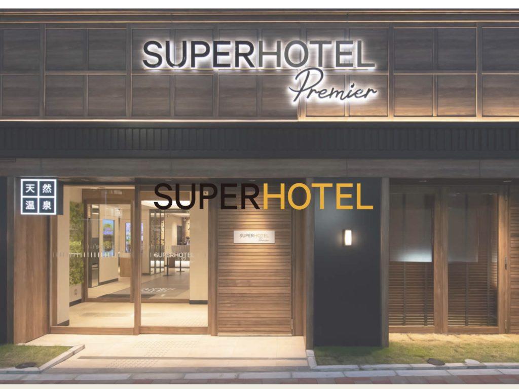 スーパーホテル テレワーク