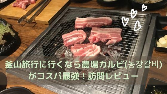 釜山 お肉 コスパ