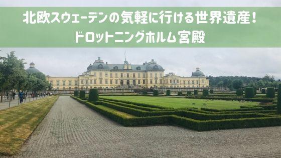 北欧 ドロットニングホルム宮殿