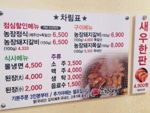 釜山 焼肉
