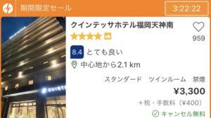 Booking.com タイムセール