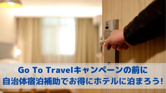 Go to travel ホテル 割引