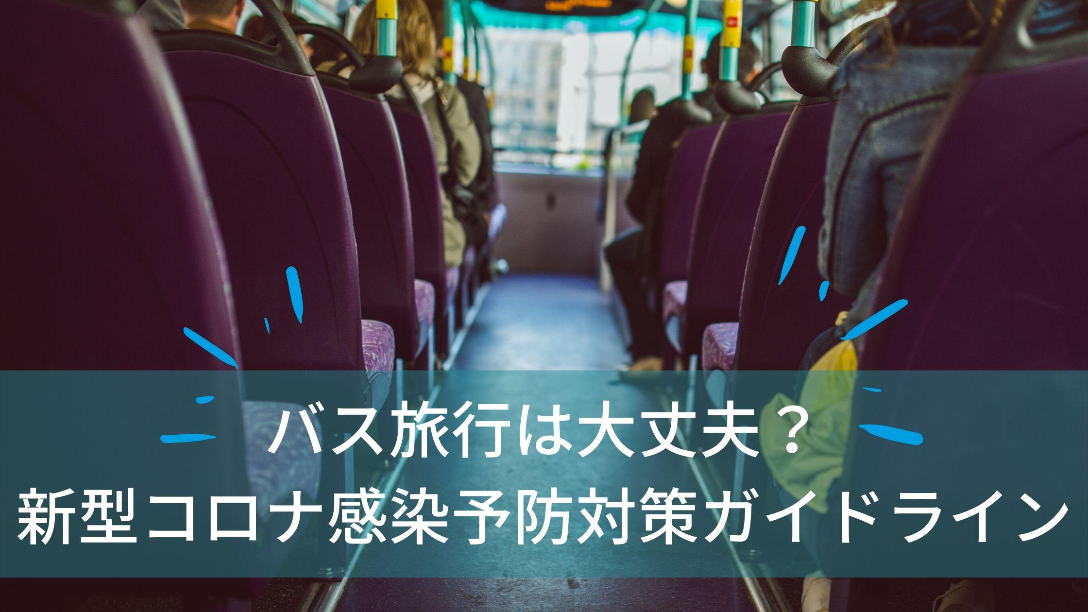 バス コロナ 対策