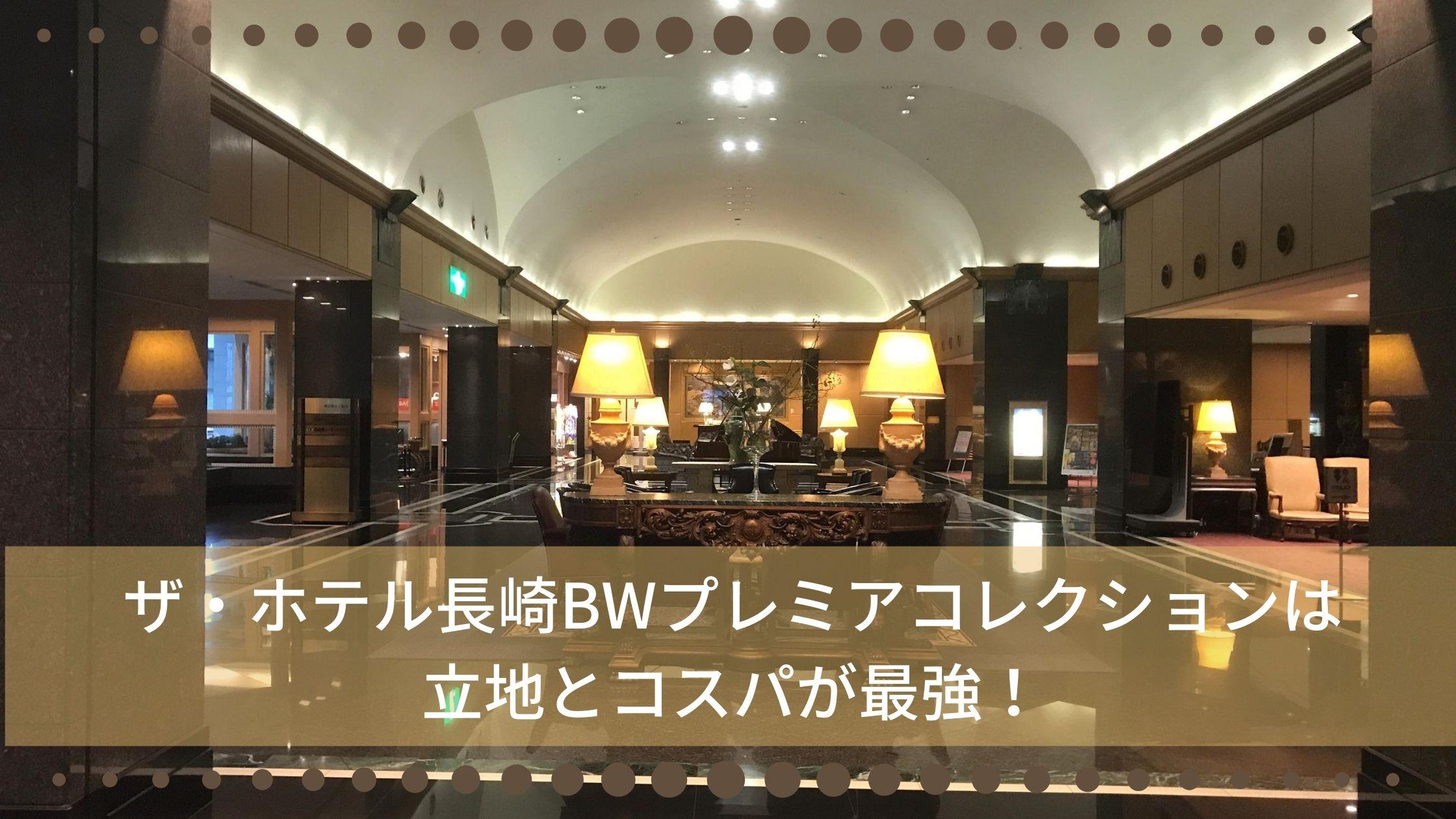 長崎 ホテル 立地 コスパ