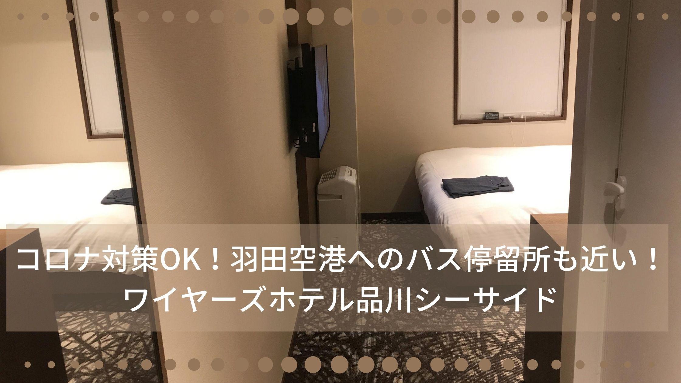 ワイヤーズホテル 羽田空港 バス