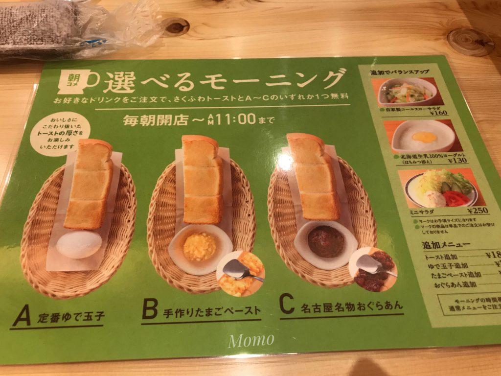 ホテル コメダ 朝食
