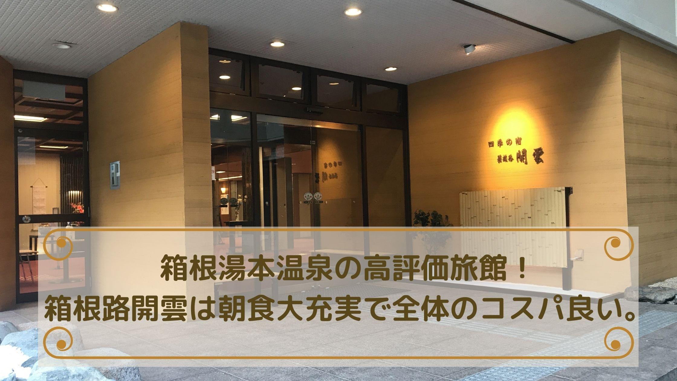 箱根ホテル コスパ 高い