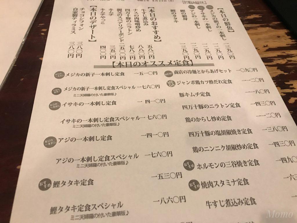 西村商店 高知 メニュー