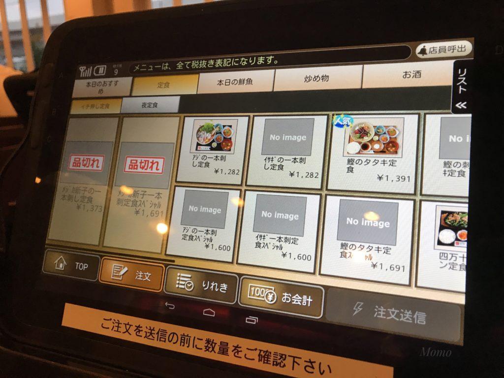高知 西村商店 メニュー