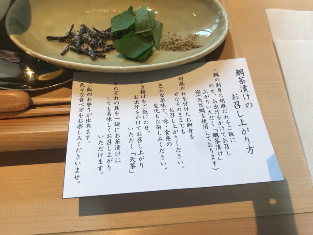 八重の翠東京 朝食