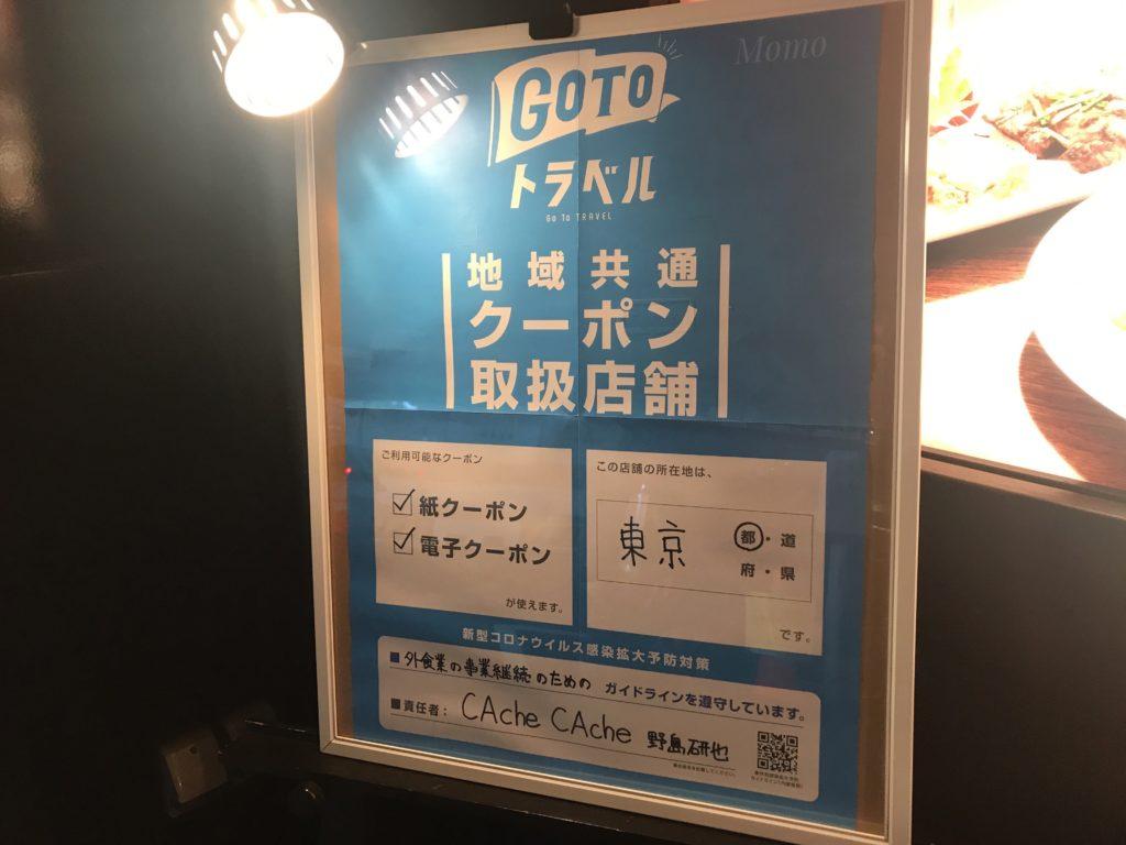 地域共通クーポン 東京