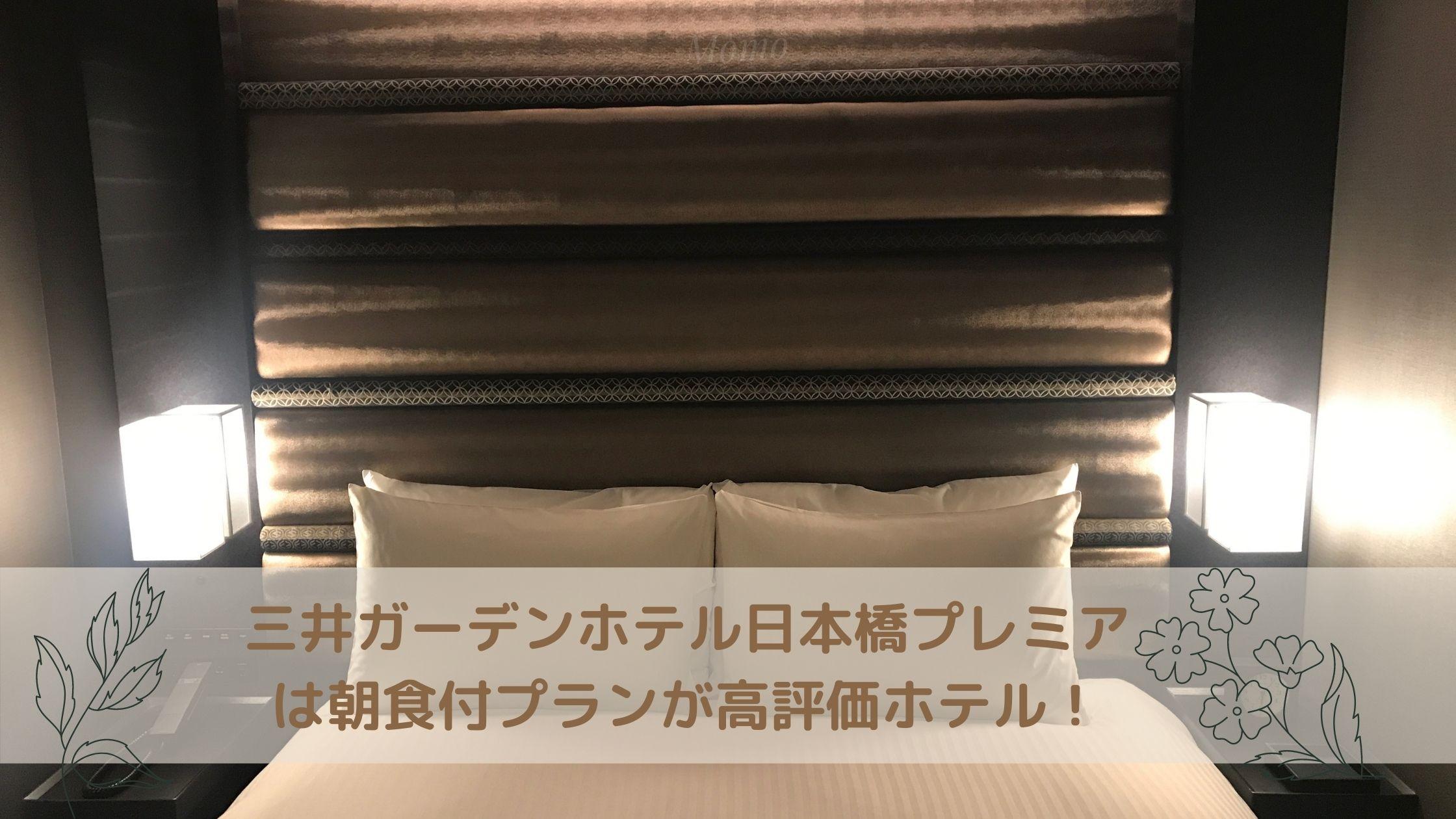 三井ガーデンホテル日本橋プレミア ブログ