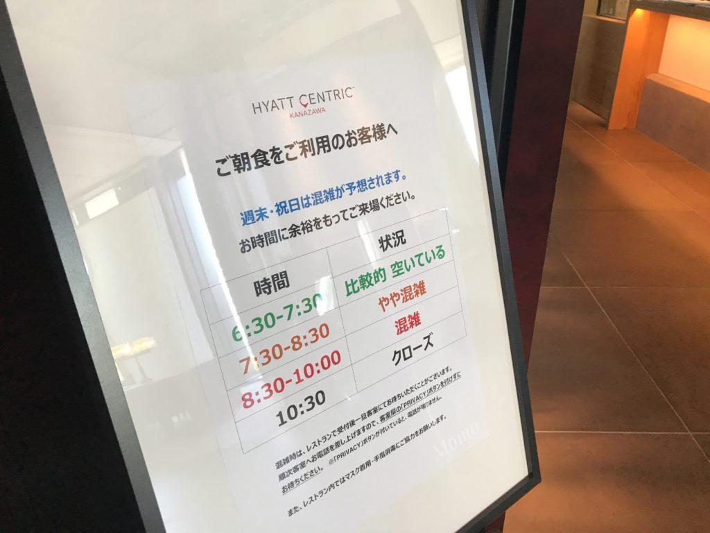ハイアットセントリック金沢 朝食 混雑状況