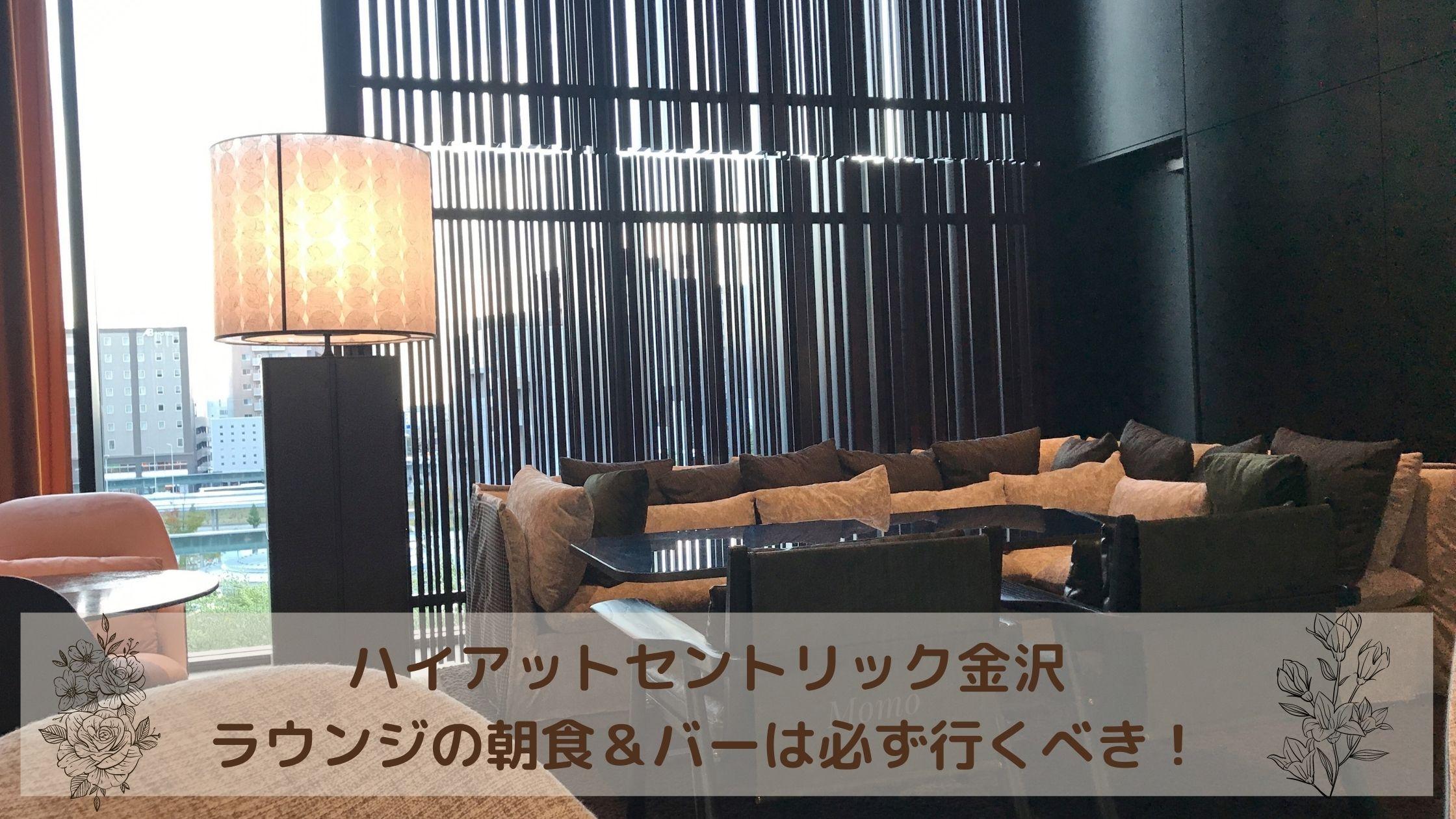 ハイアットセントリック金沢 朝食 ブログ