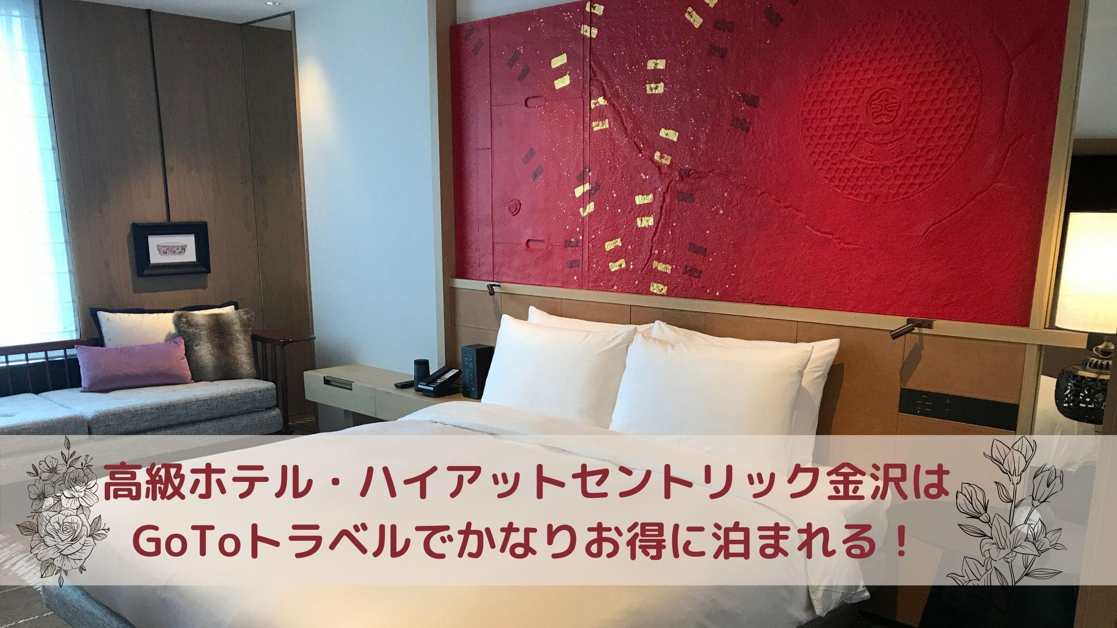 ハイアットセントリック金沢 ブログ