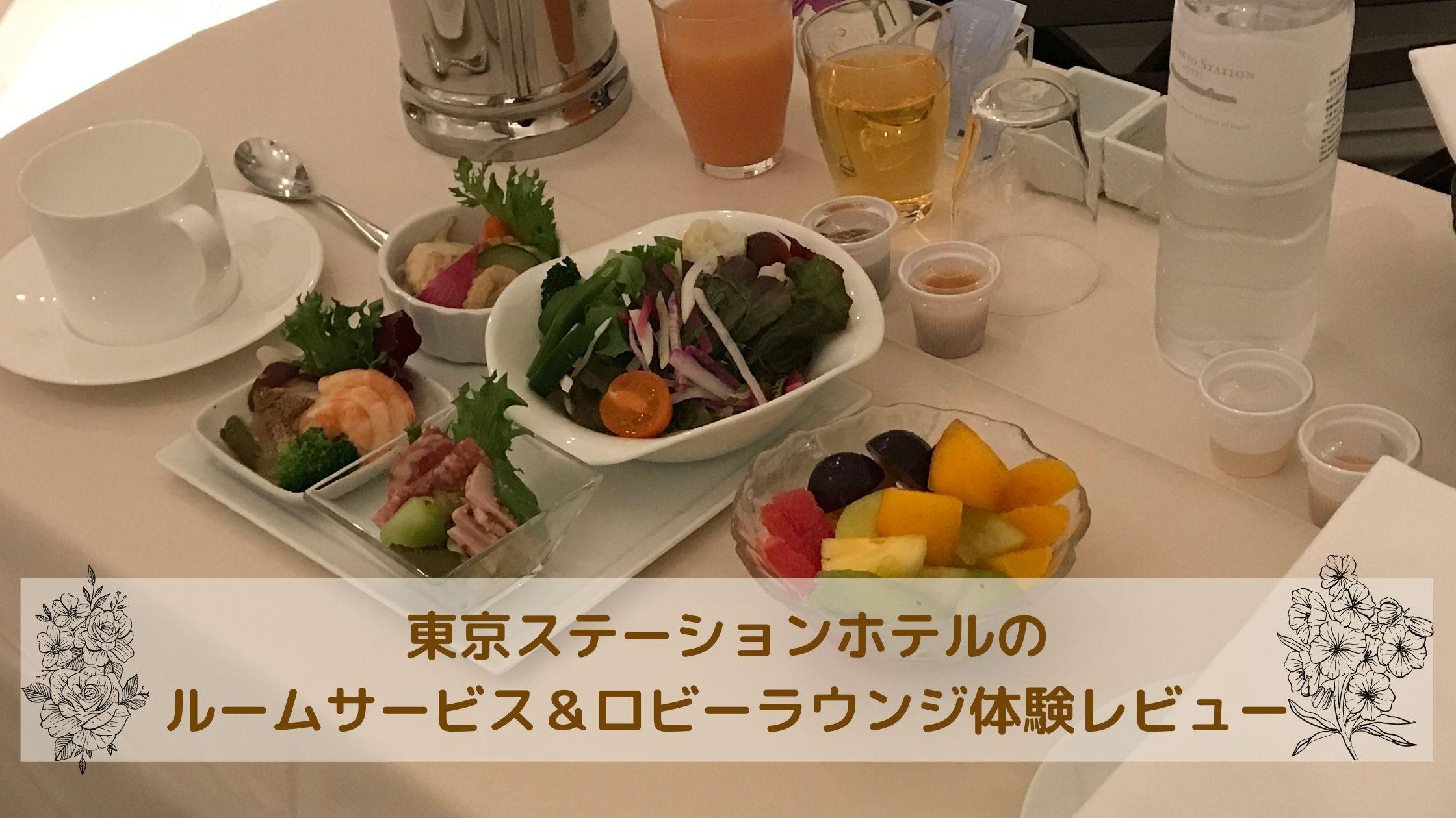 東京ステーションホテル ラウンジ ルームサービス ブログ