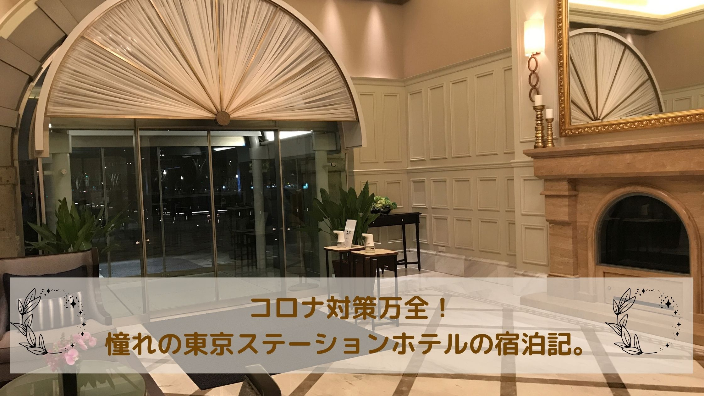 東京ステーションホテル ブログ