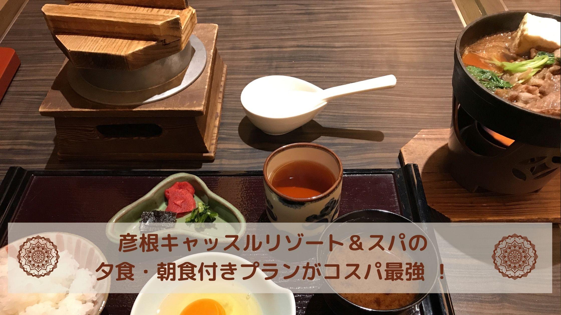 彦根キャッスルリゾートスパ ブログ