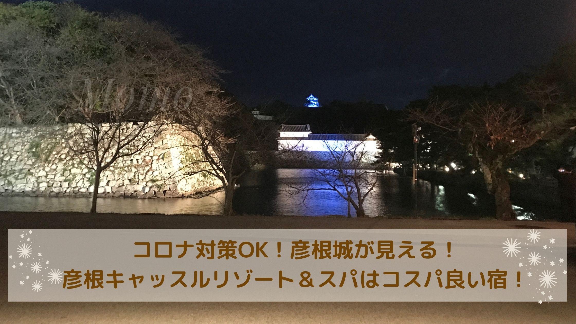 彦根キャッスル 宿泊 ブログ