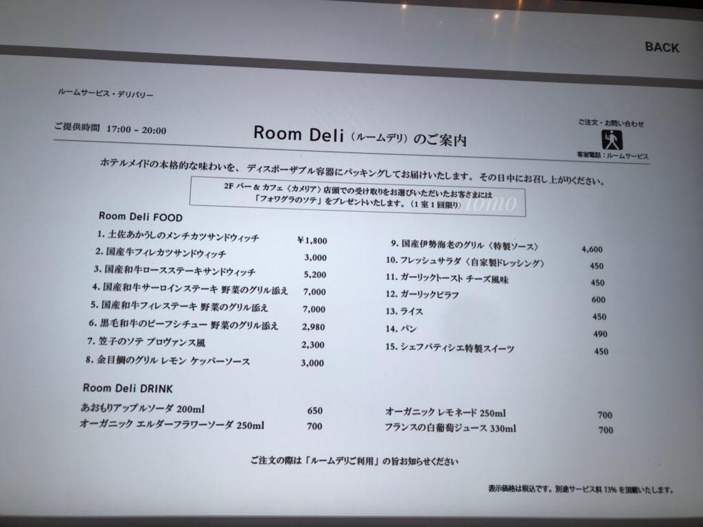 東京ステーションホテル ルームサービス