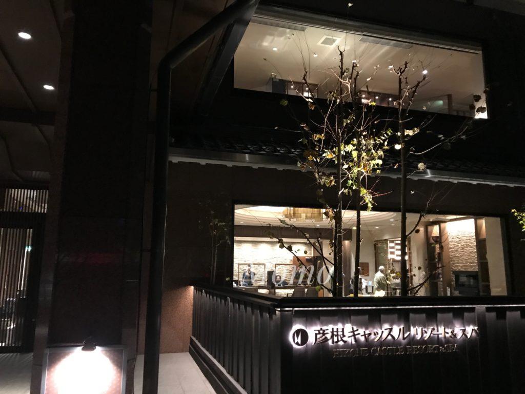 彦根キャッスルリゾート&スパ 宿泊 ブログ