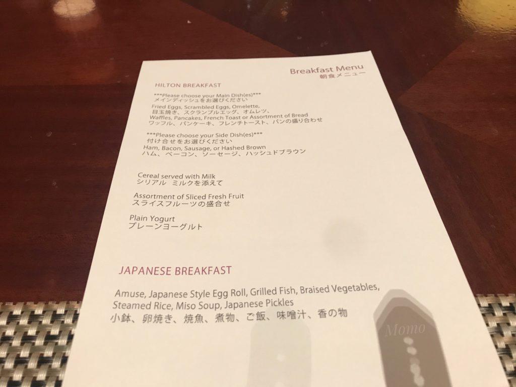 ヒルトン東京 朝食 メニュー
