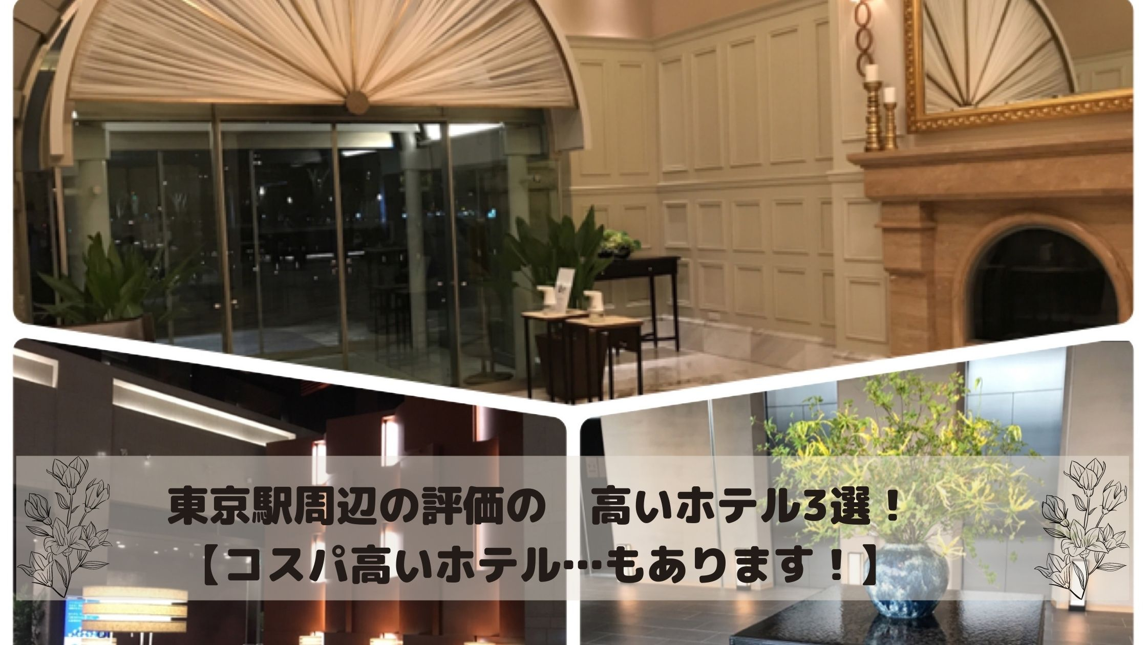 東京駅周辺ホテル 宿泊記
