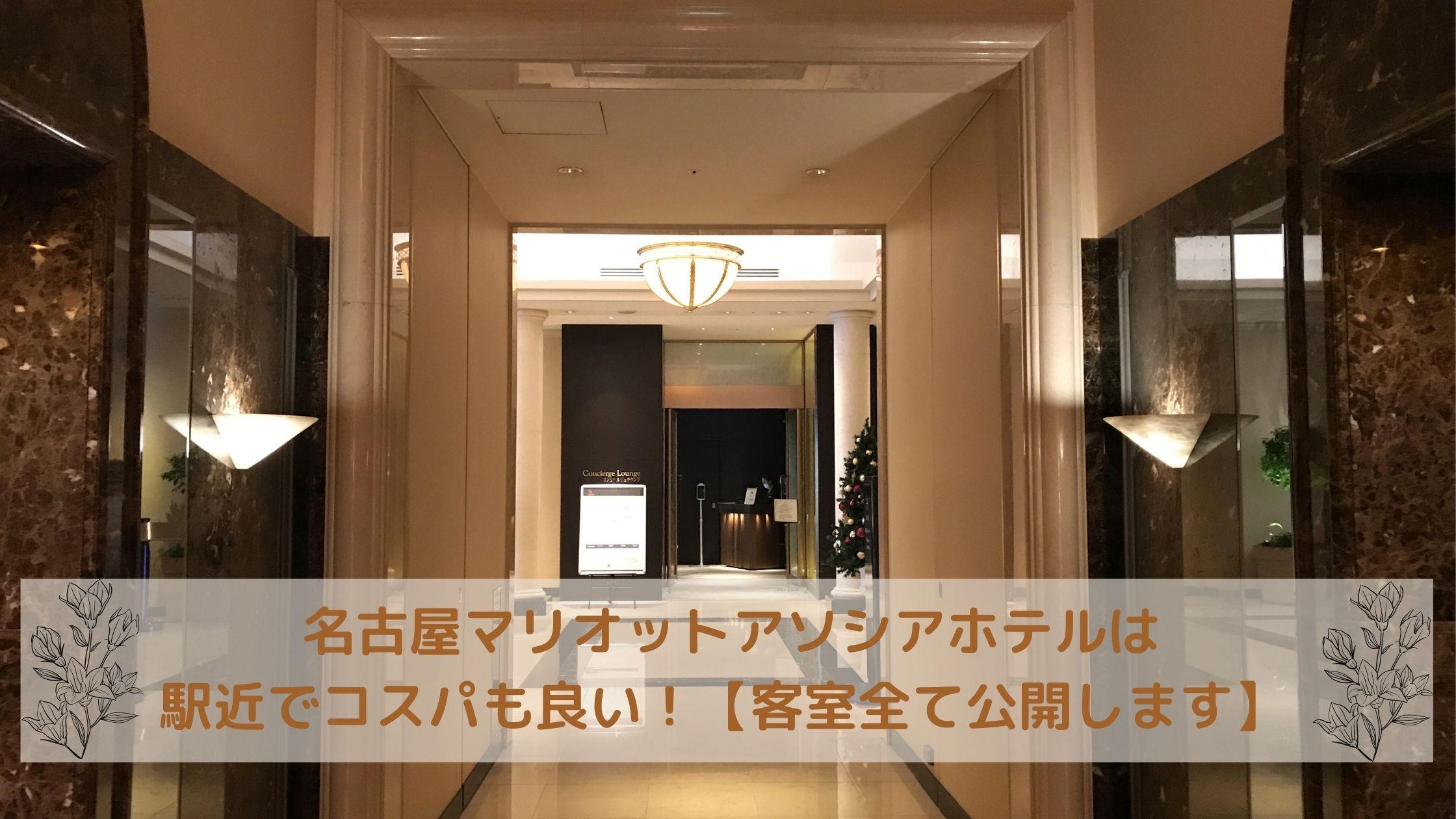 名古屋マリオット ブログ