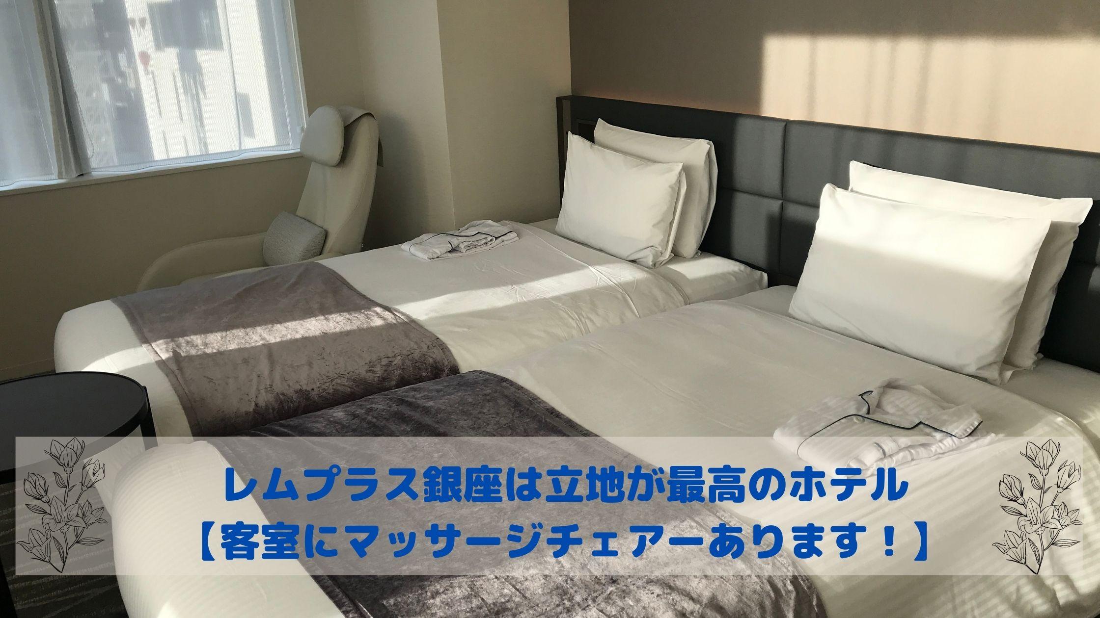 レムプラス銀座 ブログ マッサージチェアー