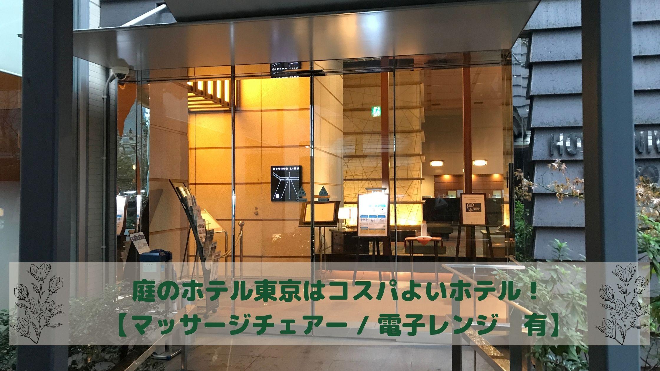 庭のホテル東京 ブログ 朝食