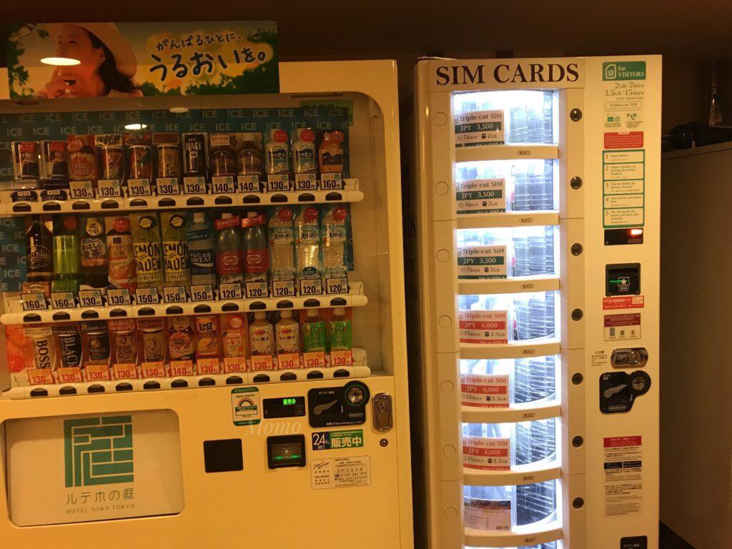 庭のホテル 自動販売機