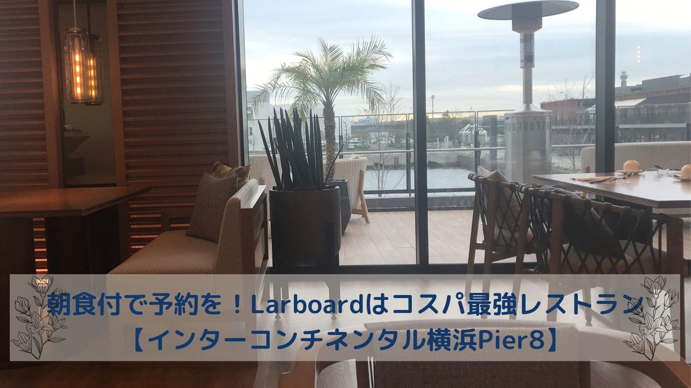 Larboard インターコンチネンタル 朝食