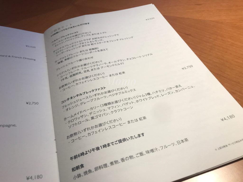 インターコンチネンタル Pier8 ルームサービス 朝食