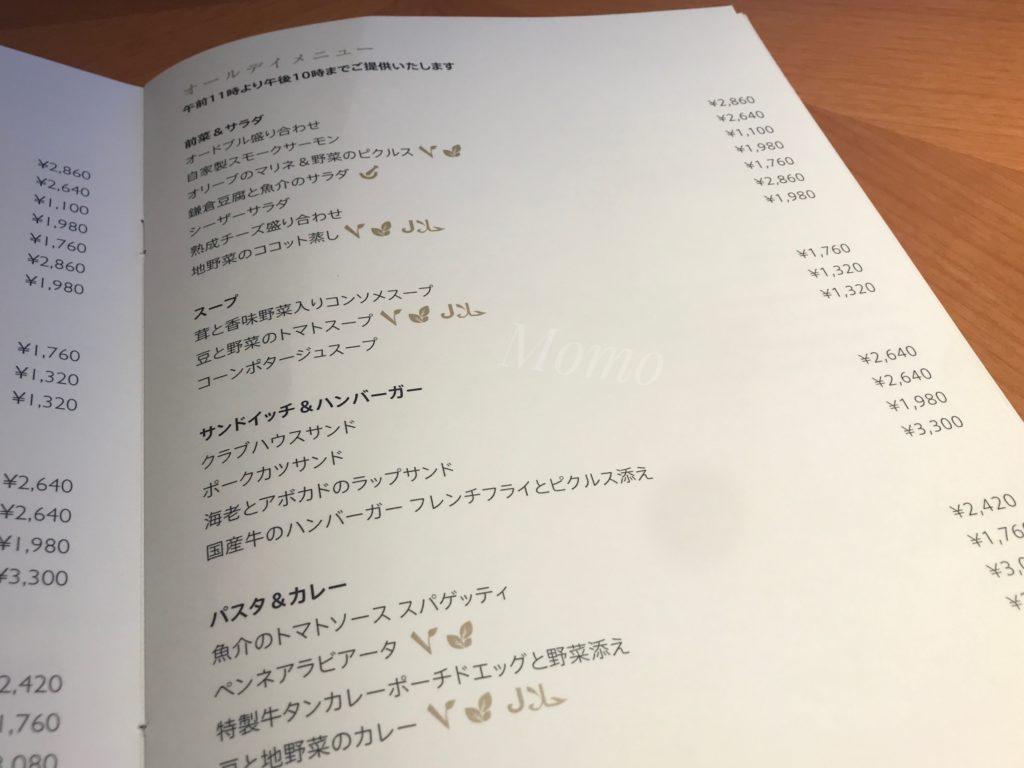 インターコンチネンタル横浜Pier8 ルームサービス ブログ