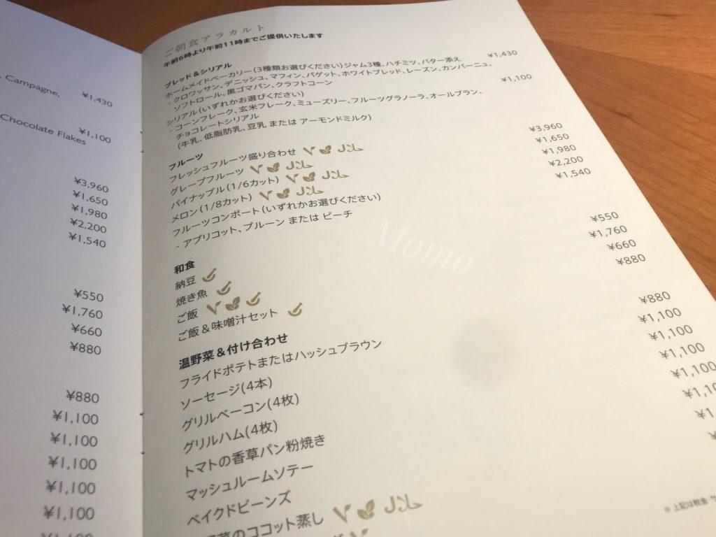 インターコンチネンタル横浜Pier8 朝食 インルームサービス