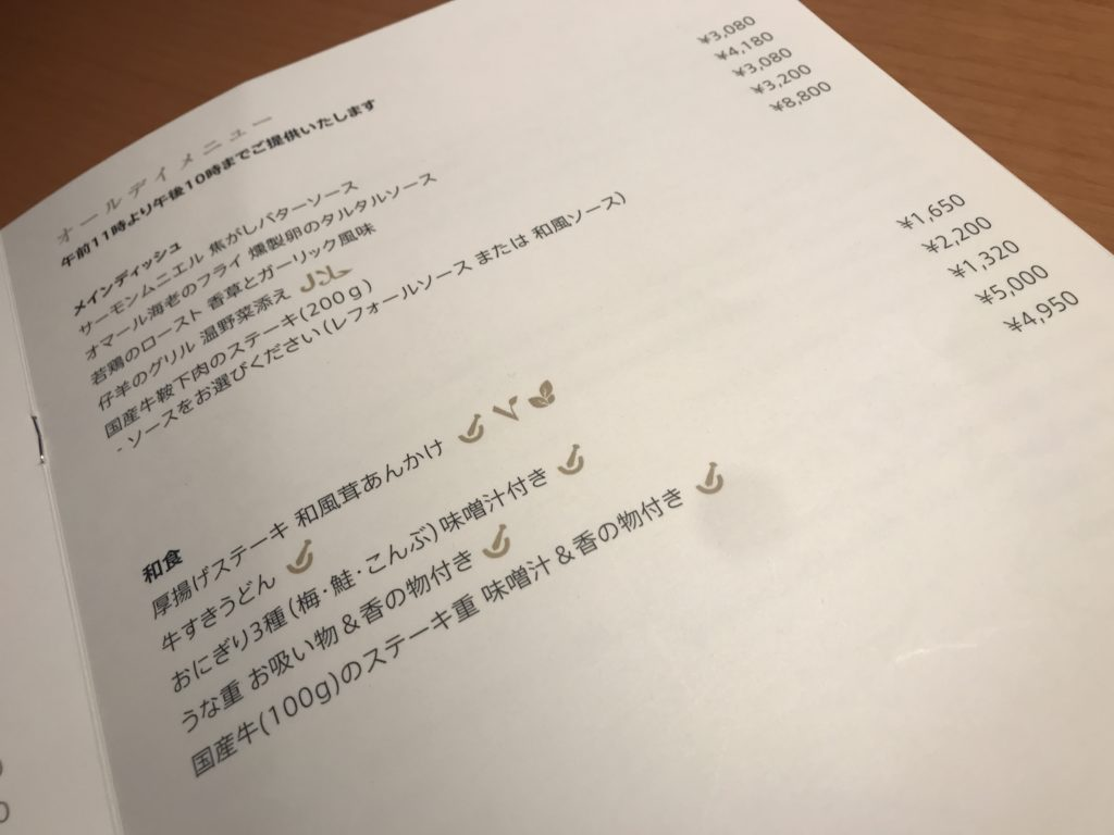 インターコンチネンタル横浜Pier8 ルームサービス メニュー