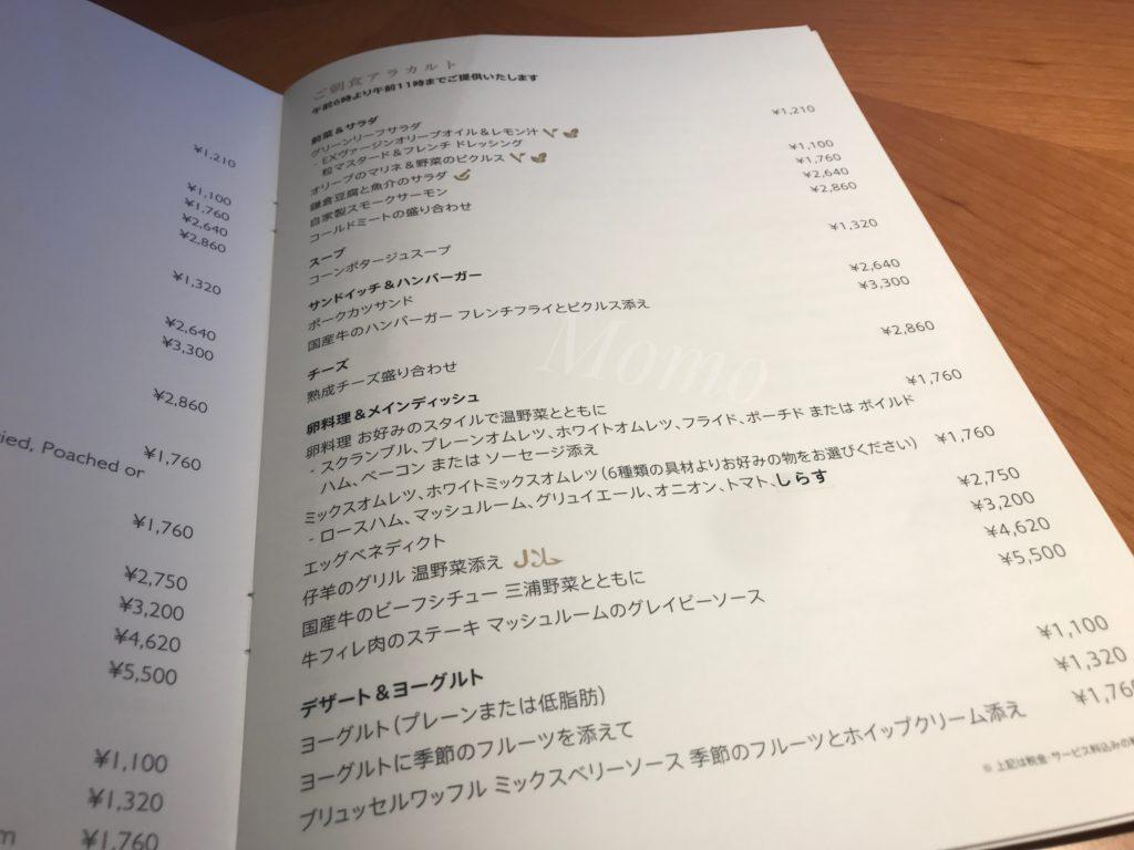 インターコンチネンタル横浜Pier8 朝食 メニュー