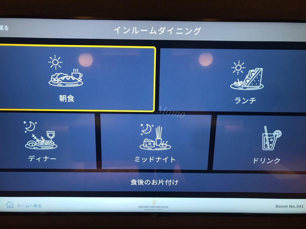 インターコンチネンタル横浜Pier8 インルームダイニング ブログ