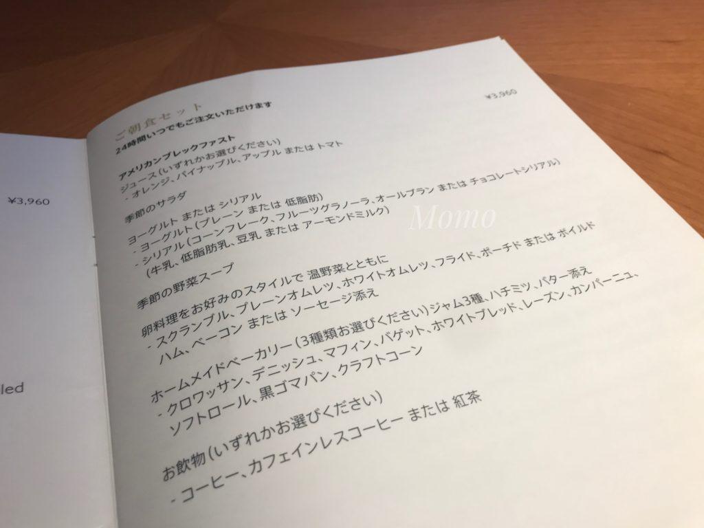 インターコンチネンタル横浜Pier8 朝食 インルーム