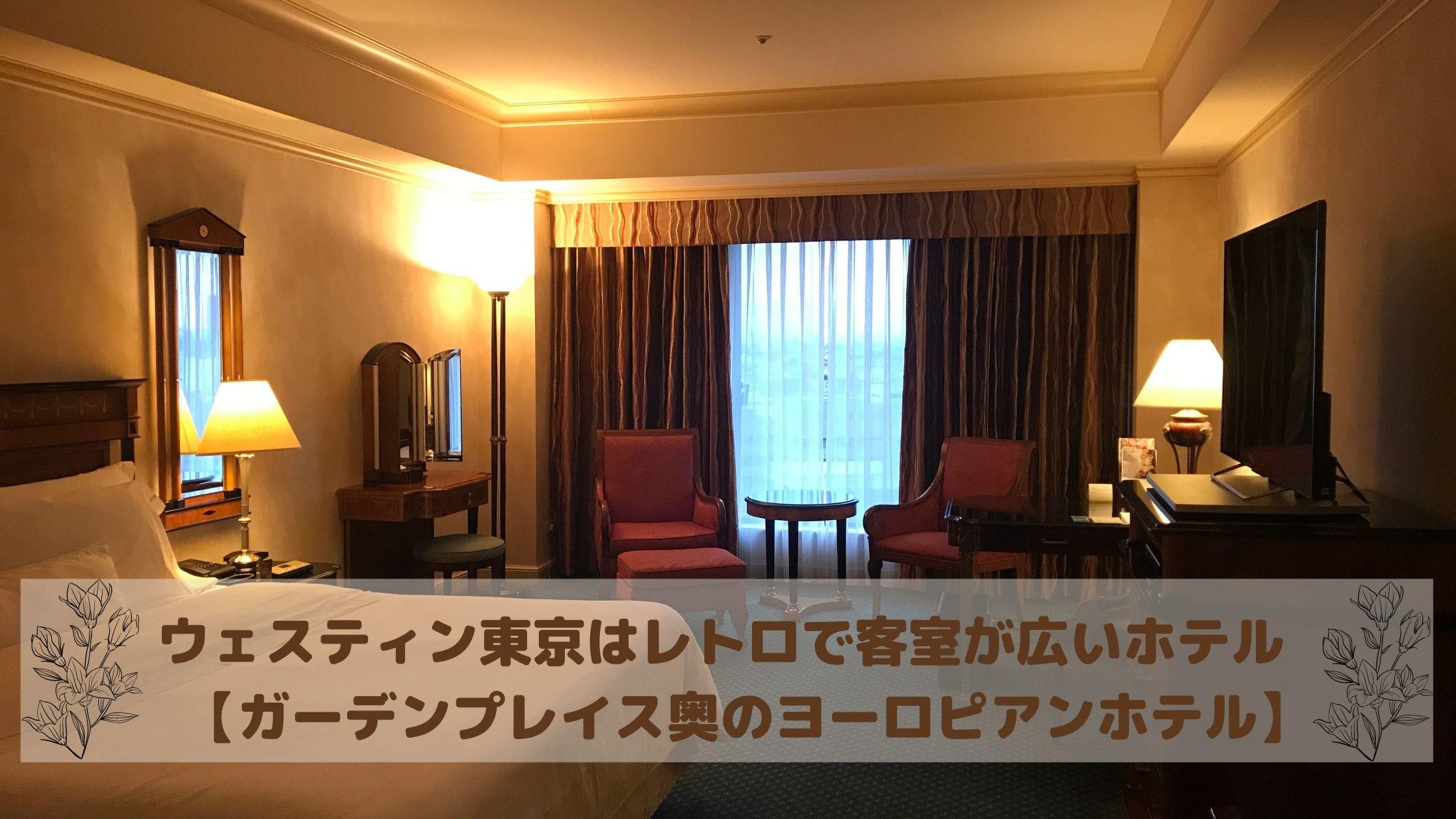 ウェスティンホテル 東京 ブログ