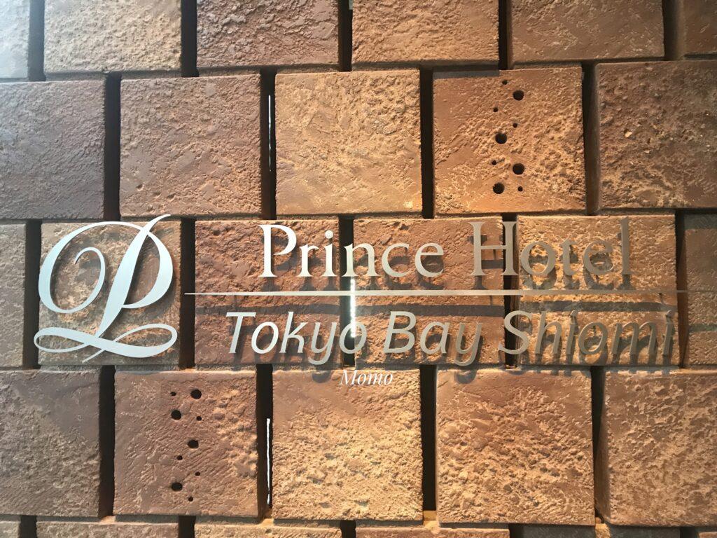 東京ベイ潮見プリンスホテル ブログ