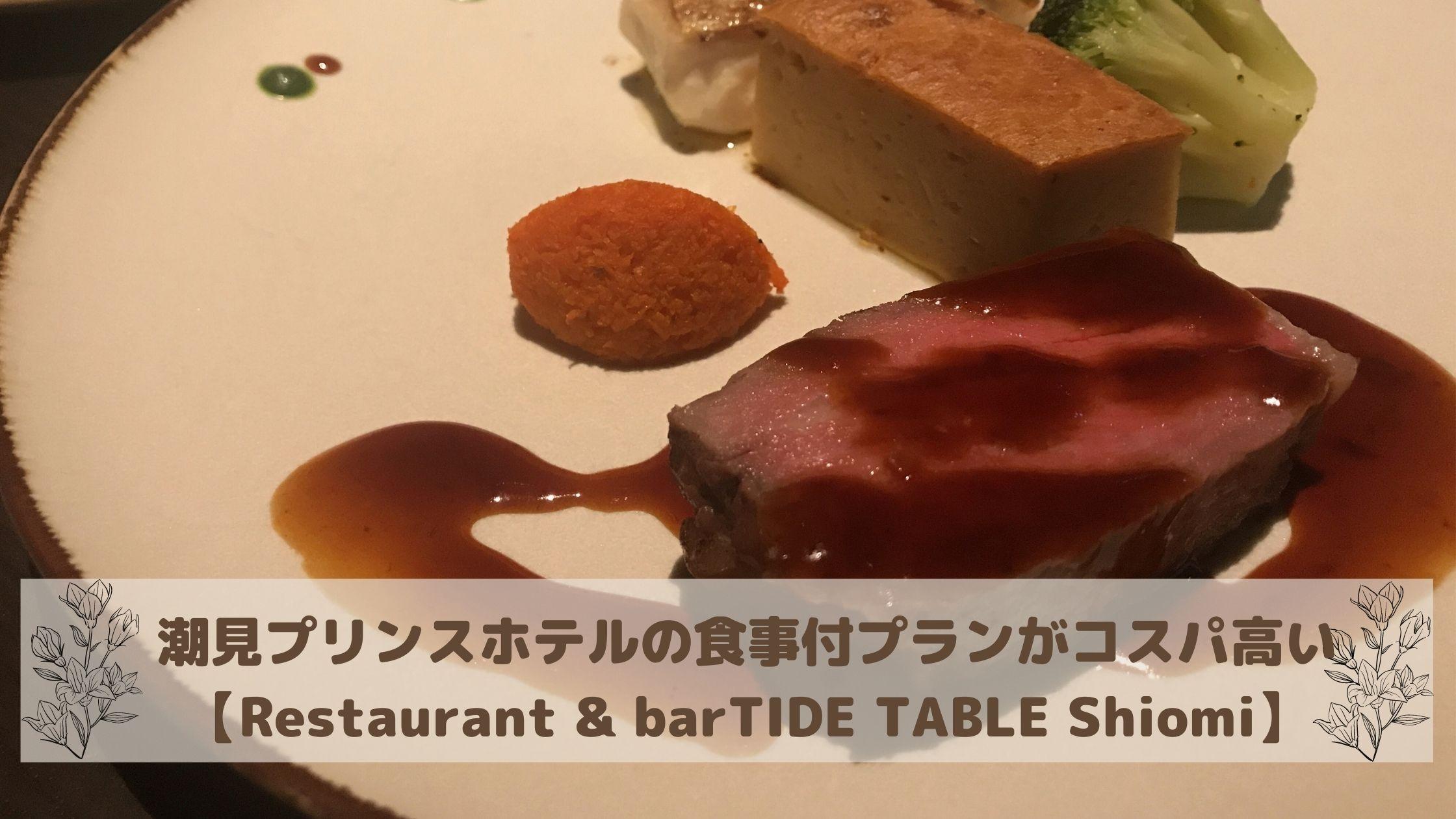 潮見プリンス 朝食 夕食 ブログ ディズニー