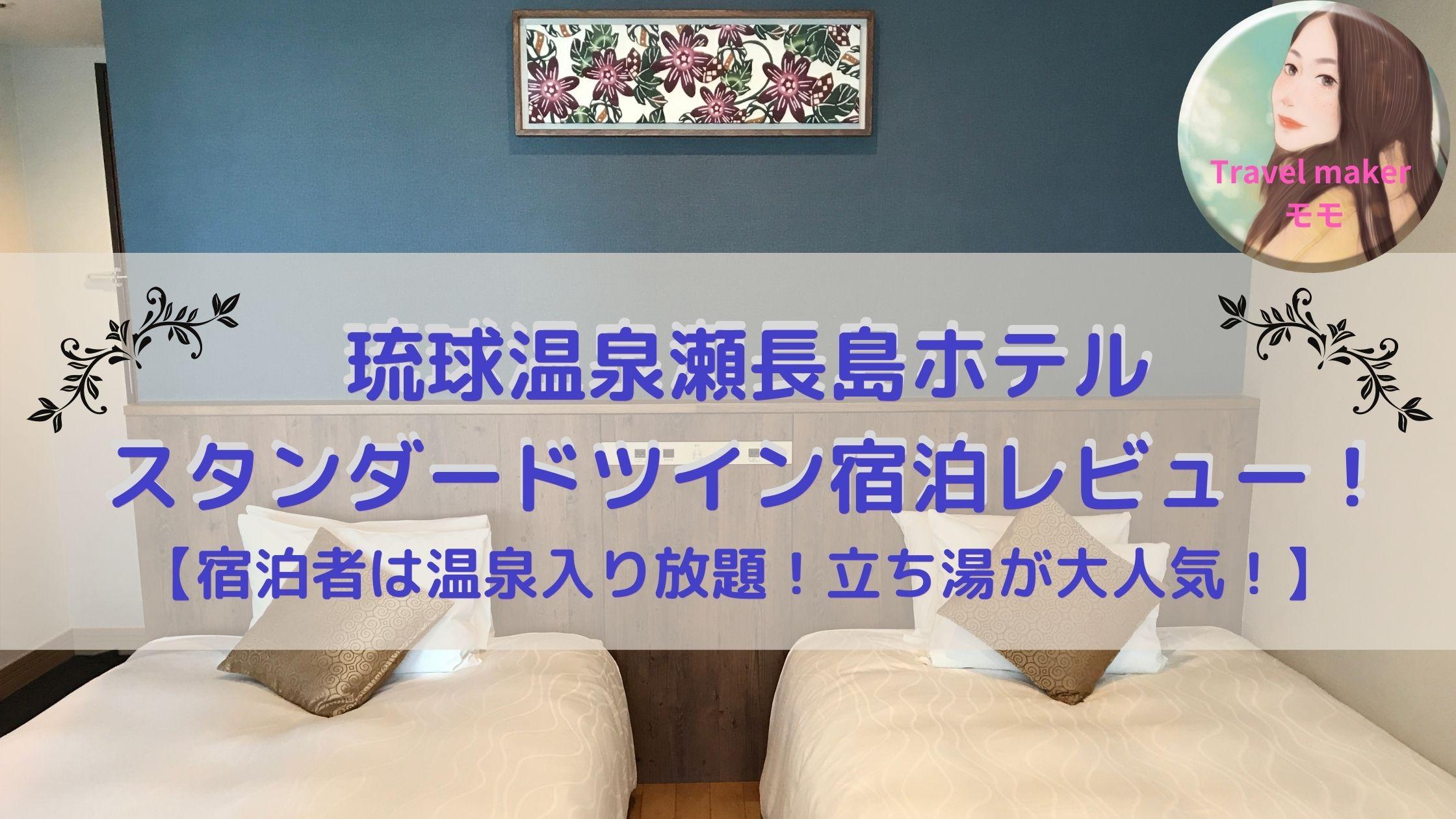 瀬長島ホテル スタンダードツイン ブログ