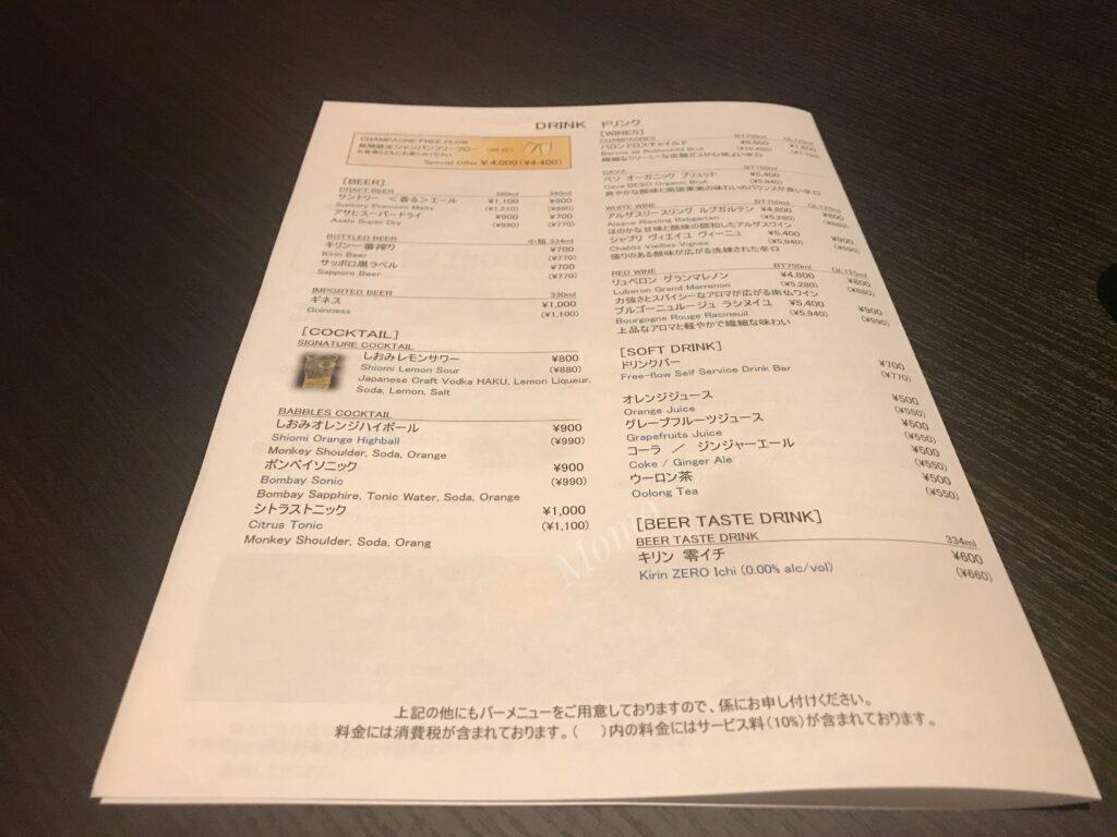 潮見プリンス TIDE TABLE アルコール