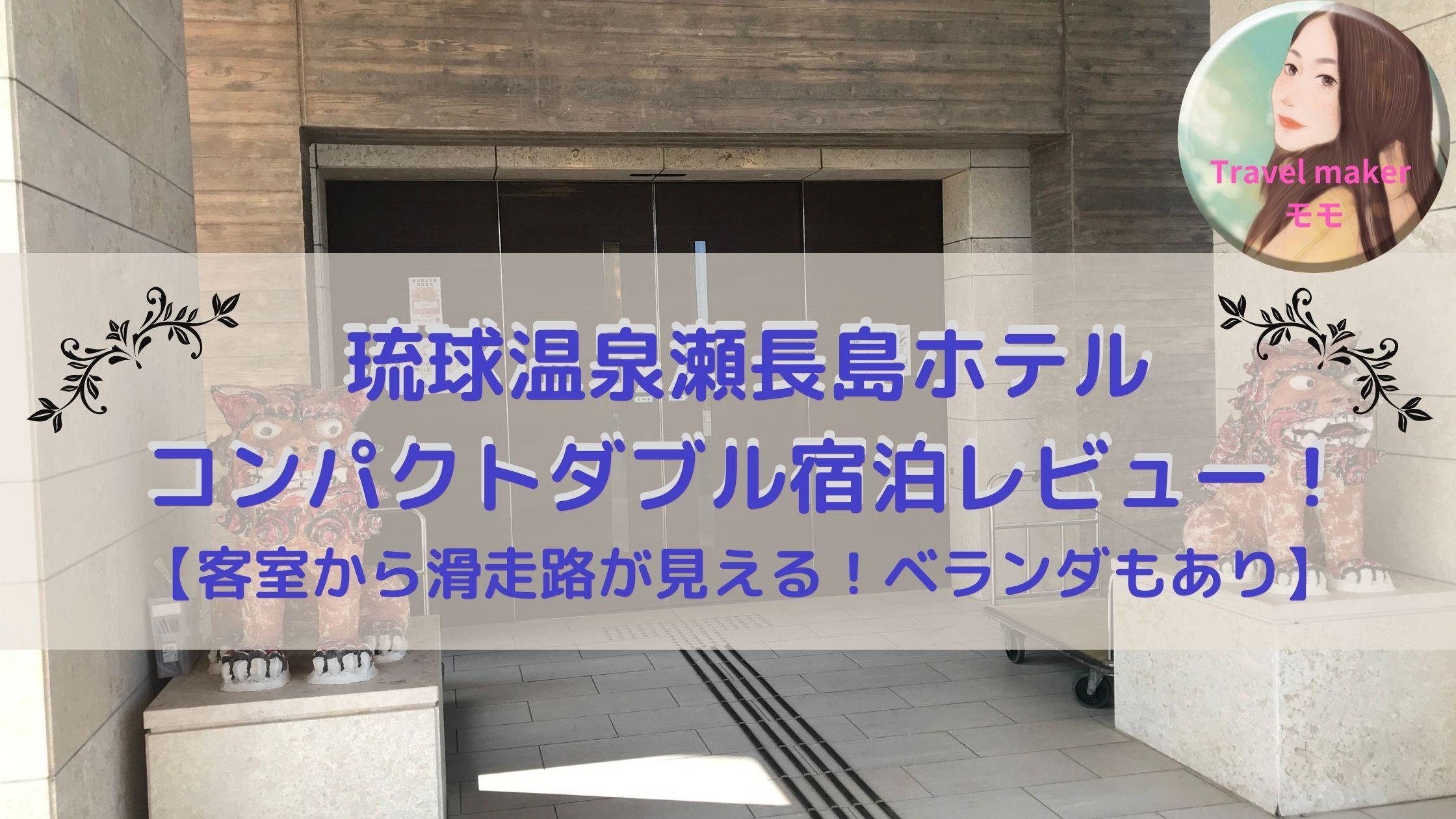 琉球温泉 瀬長島ホテル コンパクトダブル ブログ