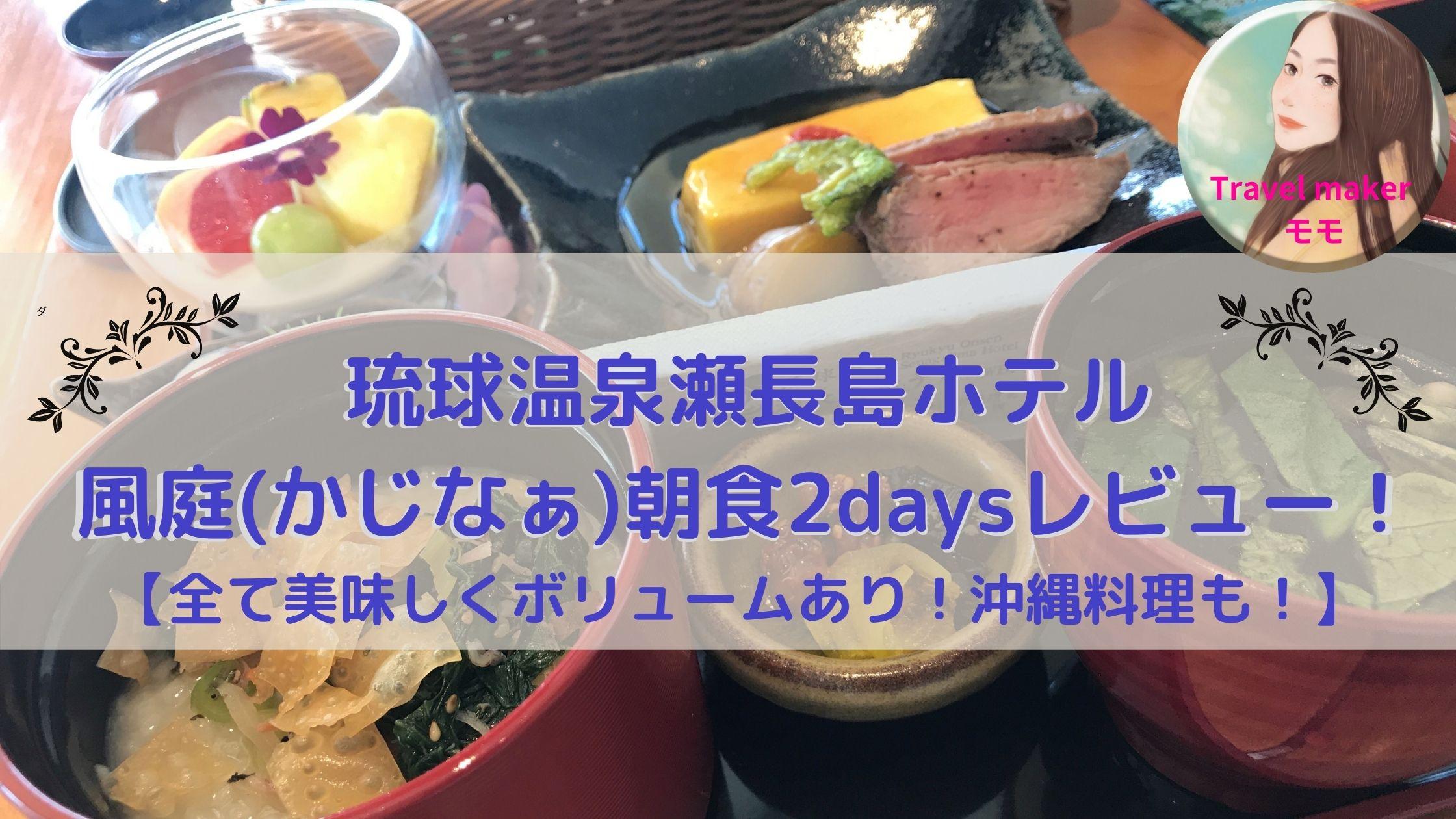 瀬長島ホテル レストラン ブログ